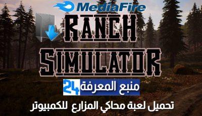 تحميل لعبة محاكي المزارع Ranch Simulator للكمبيوتر الاصلية