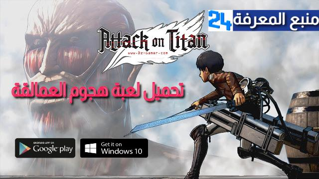 تحميل لعبة هجوم العمالقة Attack On Titan ميديافاير