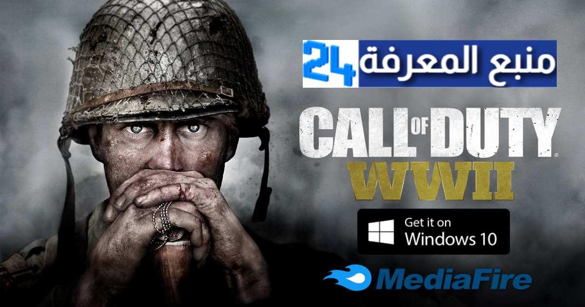 تحميل لعبة Call of Duty 5 للكمبيوتر رابط مباشر ميديا فاير