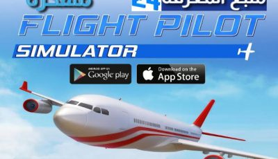 تحميل لعبة Flight Pilot Simulator 3D مهكرة 2021 ميديافاير