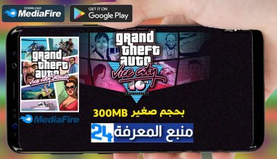 تحميل لعبة GTA Vice City ميديافاير APK + OBB 2021