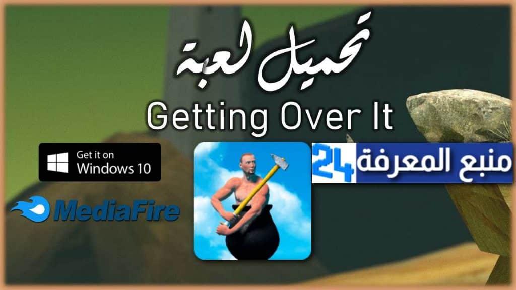 تحميل لعبة Getting Over IT للكمبيوتر برابط مباشر ميديا فاير