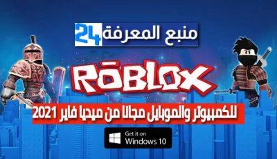 تحميل لعبة Roblox للكمبيوتر مجانا كاملة ميديافاير
