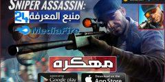 تحميل لعبة Sniper 3D Assassin مهكرة اموال لانهائية 2021