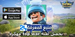 تحميل لعبة TOP War Battle مهكرة 2021 للاندرويد والايفون