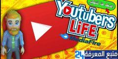 تحميل لعبة Youtubers Life Gaming مهكرة 2021