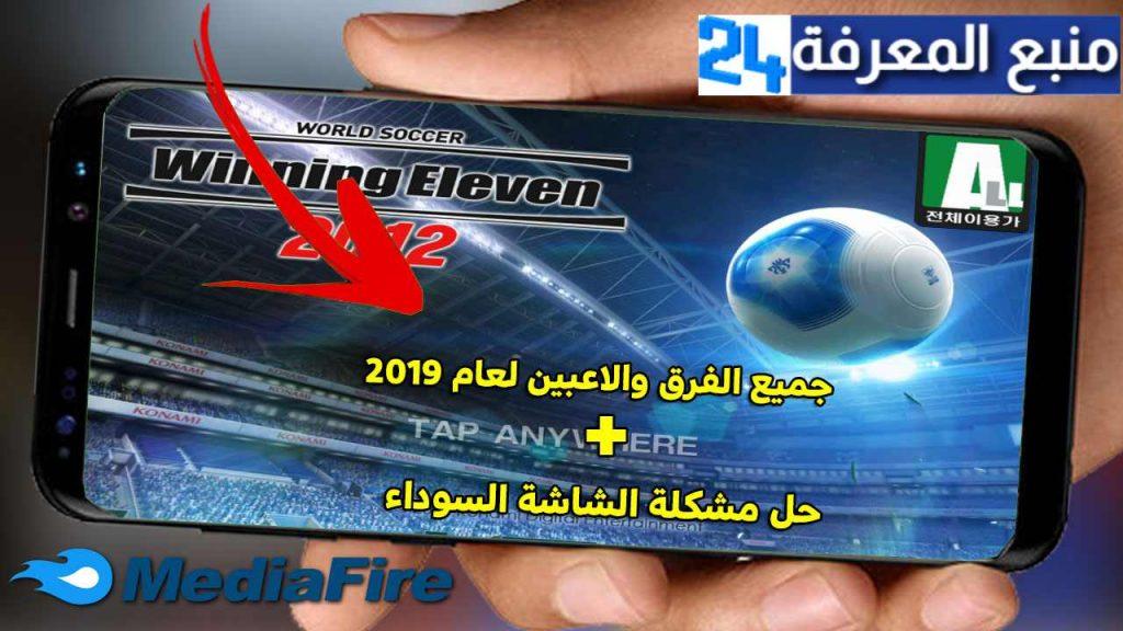 تحميل لعبة we 2012 كرة القدم Wnning Eleven 2012