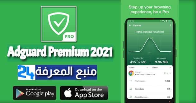 تحميل مانع الإعلانات Adguard Premium للاندرويد والايفون 2021