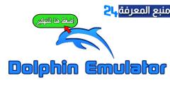 تحميل محاكي الدولفين Dolphin Pro مهكر 2021 بدون اعلانات