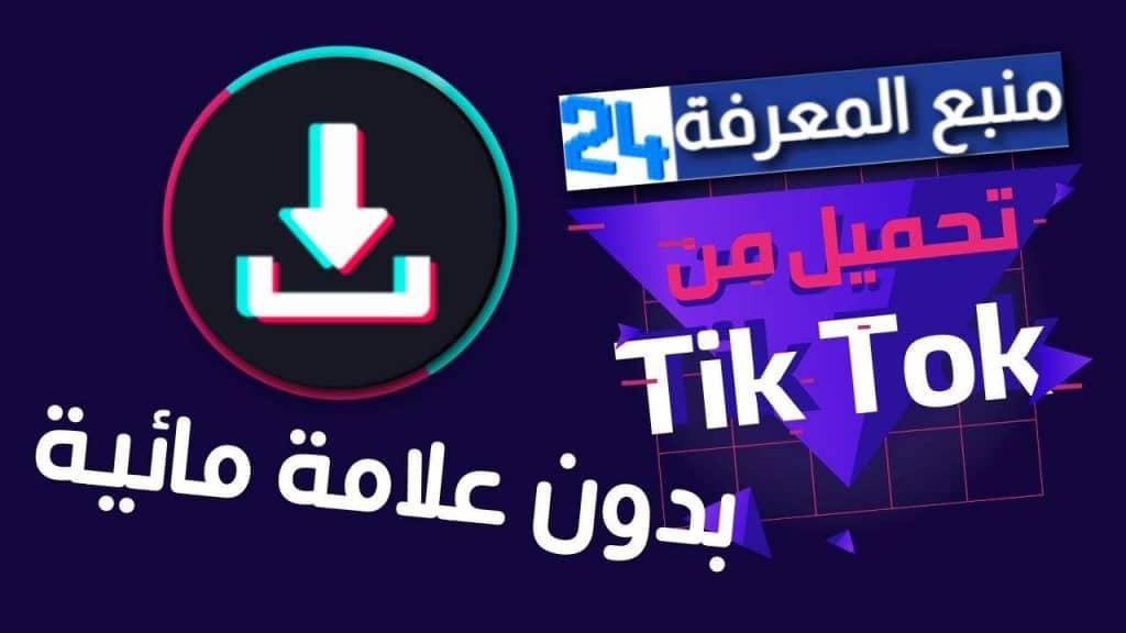 تحميل مقاطع الفيديو من تيك توك  TikTok بدون علامة مائية 2021