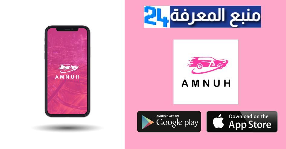 تحميل Amnuh App تطبيق آمنة للاندرويد والايفون