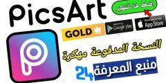تحميل PicsArt مهكر 2021 من ميديا فاير النسخة الذهبية