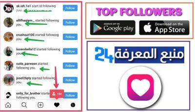 تنزيل برنامج Top Follow مهكر لزيادة متابعين انستقرام