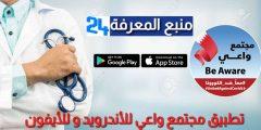 تنزيل تحديث تطبيق مجتمع واعي البحرين واصلاح جميع المشاكل