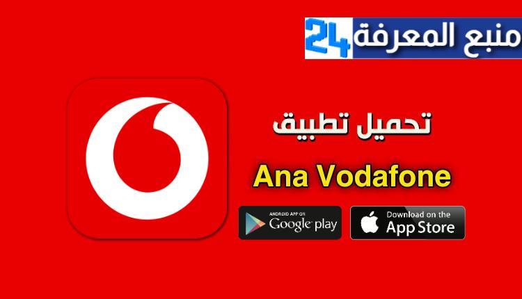 تنزيل تطبيق انا فودافون Ana Vodafone للاندرويد والايفون