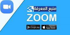 تنزيل تطبيق زووم ZOOM للاندرويد والايفون 2021