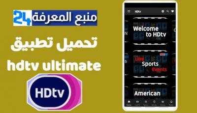 تنزيل تطبيق HDTV لمشاهدة سيرفرات IPTV 2021 مجانا