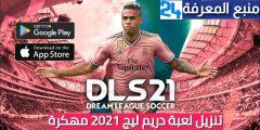 تنزيل لعبة دريم ليج 2021 مهكرة من ميديافاير Dls21 للاندرويد