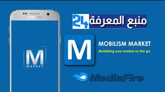 تنزيل متجر Mobilism لتحميل العاب و تطبيقات مهكرة 2021