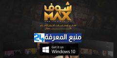 رابط موقع الحياة مكس لمشاهدة مسلسلات رمضان 2021