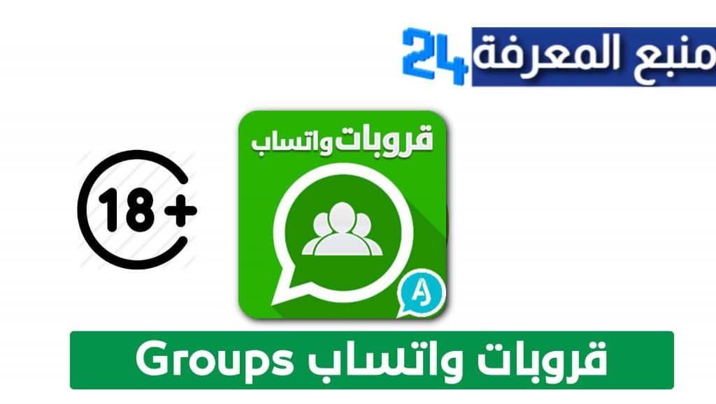 روابط مجموعة واتساب 2021 – أكثر من 150 مجموعة مجانا