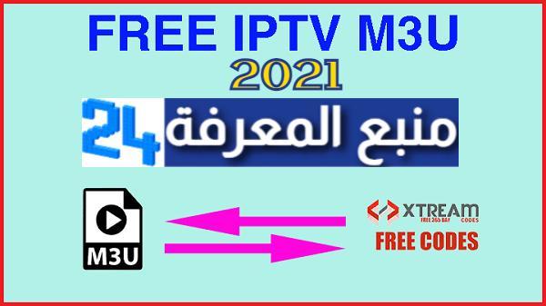أضخم سيرفرات IPTV M3u 2021 لجميع القنوات المشفرة محدثة يوميا