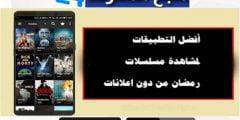 أفضل تطبيقات مسلسلات رمضان 2021 للاندرويد والايفون