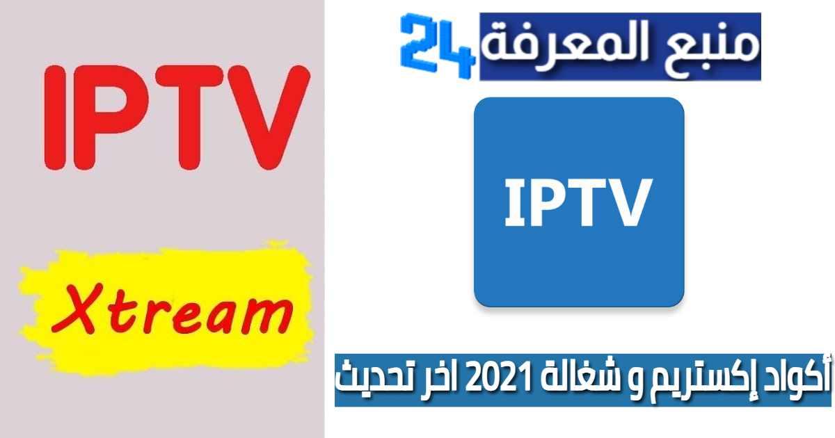 اكواد اكستريم Xtream Code IptV لجميع الباقات تحديث 2021 يومي