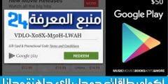 اكواد بطاقات جوجل بلاي جاهزة مجانا 2021 شغالة 100%