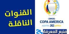 القنوات الناقلة لمباريات كوبا امريكا 2021 مجانا جميع الاقمار