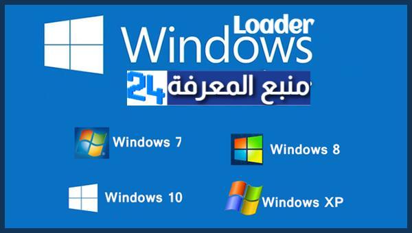 تحميل برنامج تفعيل الويندوز مدى الحياة Windows Loader 2021