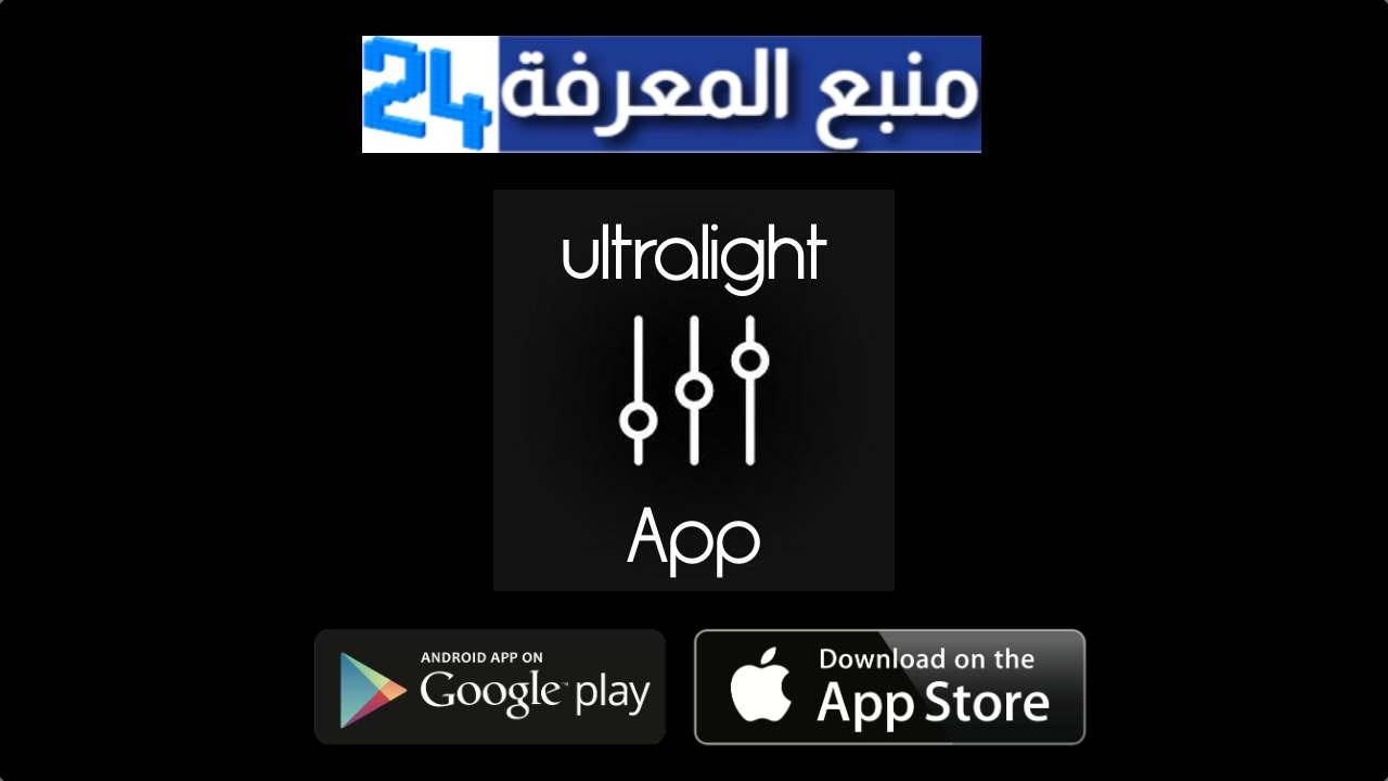 تحميل برنامج Ultralight PRO مهكر 2021 للاندرويد والايفون