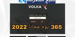 تحميل برنامج Volka X Pro IPTV + كود التفعيل 2021