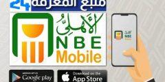تحميل تطبيق البنك الأهلي المصري للاندرويد والايفون 2021