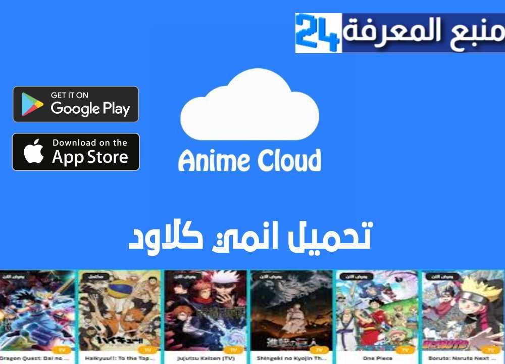 تحميل تطبيق انمي كلاود Anime Cloud 2021 للاندرويد والايفون