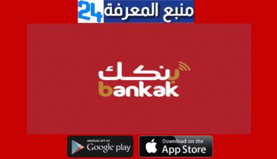تحميل تطبيق بنكك تحديث 2021 MBOK للاندرويد والايفون