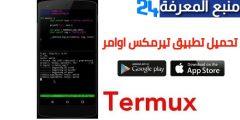 تحميل تطبيق تيرمكس اوامر Termux 2021 + الاوامر