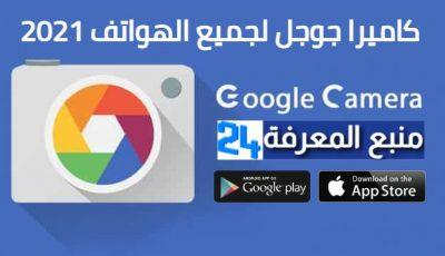 تحميل تطبيق جوجل كاميرا Google Camera لجميع الهواتف 2021