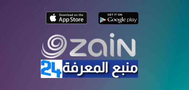 تحميل تطبيق زين الكويت Zain KW للاندرويد والايفون 2021