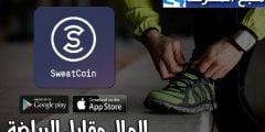 تحميل تطبيق سويت كوين Sweatcoin لربح المال من خلال المشي