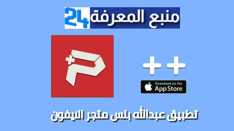تحميل تطبيق عبدالله بلس متجر الايفون مهكر بلس 2021