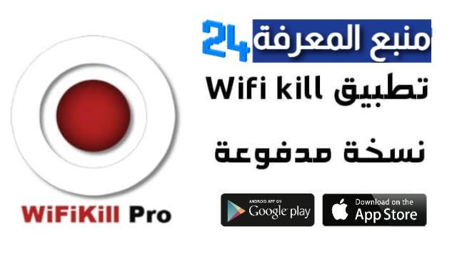 تحميل تطبيق قطع الواي فاي WifiKill Pro بدون روت 2021