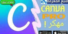 تحميل تطبيق كانفا برو Canva Pro مهكر 2021 للاندرويد والايفون