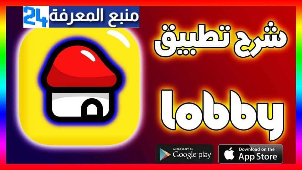 تحميل تطبيق لوبي Lobby للاندرويد والايفون 2021