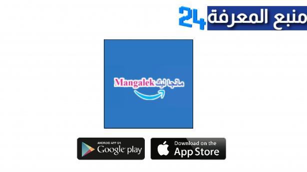 تحميل تطبيق مانجا ليك Mangalek للاندرويد والايفون 2021