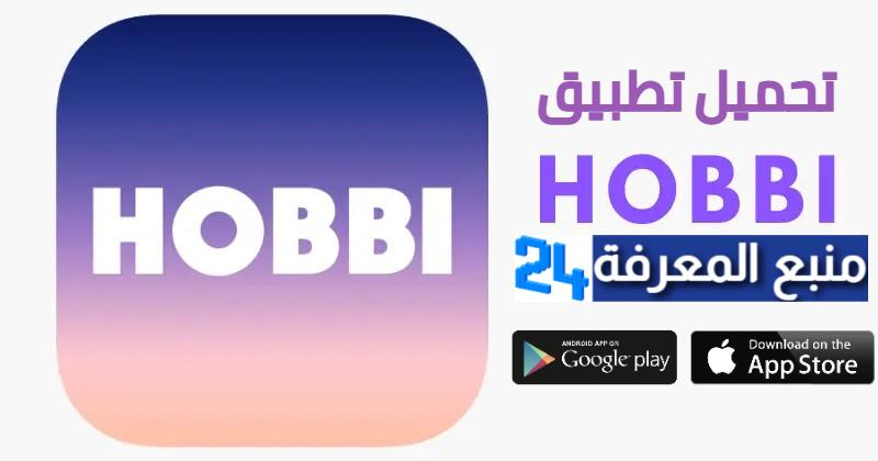 تحميل تطبيق هوبي Hobbi للاندرويد والايفون 2021
