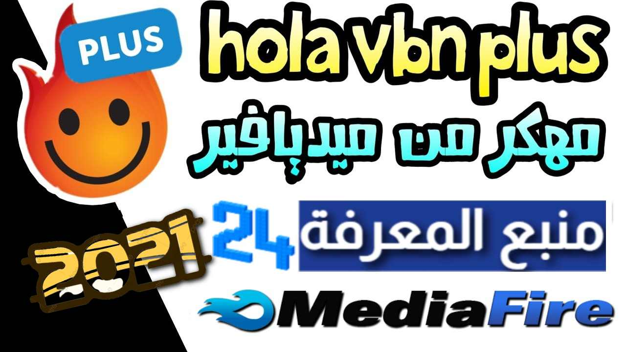 تحميل تطبيق هولا مهكر HOLA VPN Pro 2021 للاندرويد والايفون