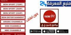 تحميل تطبيق ياسين تي في Yacine TV بدون اعلانات 2021