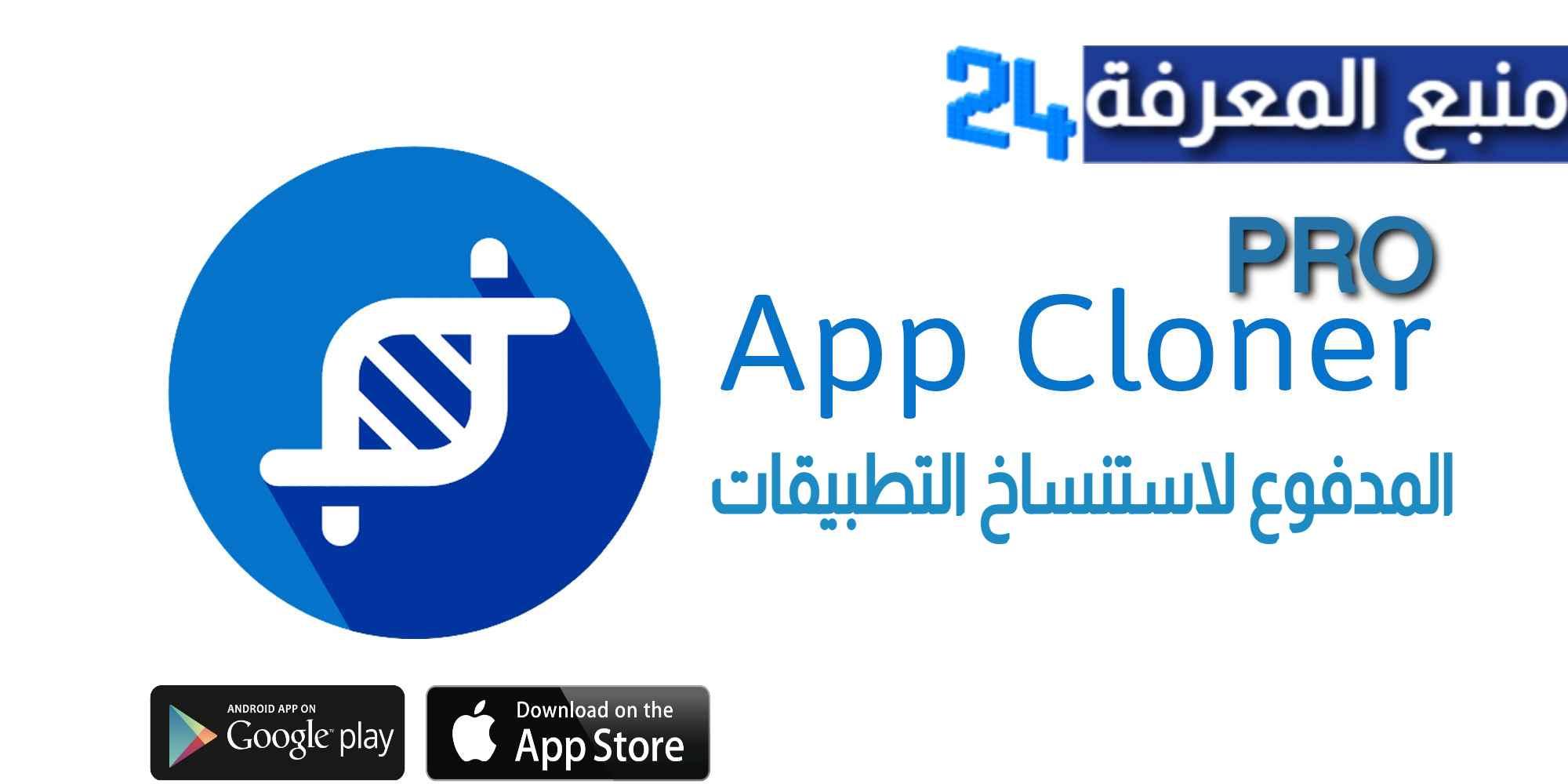تحميل تطبيق App Cloner Premium المدفوع لاستنساخ التطبيقات
