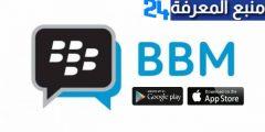 تحميل تطبيق BBM Messenger للاندرويد والايفون 2021